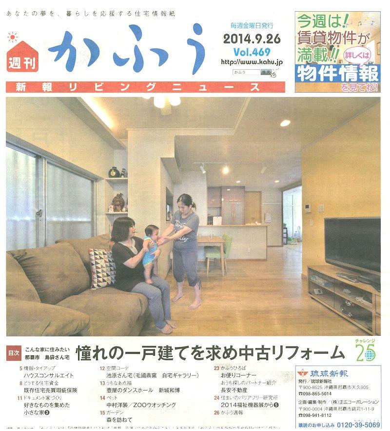 タイムス住宅新聞