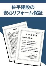 沖縄 リフォーム保証