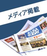 沖縄 リフォーム メディア掲載