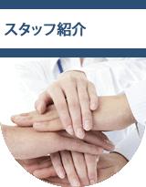 沖縄 リフォーム スタッフ、メンバー紹介
