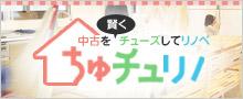 沖縄 中古住宅 リノベーション