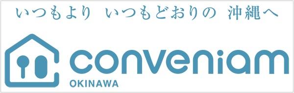 沖縄の民泊ならコンビニアム