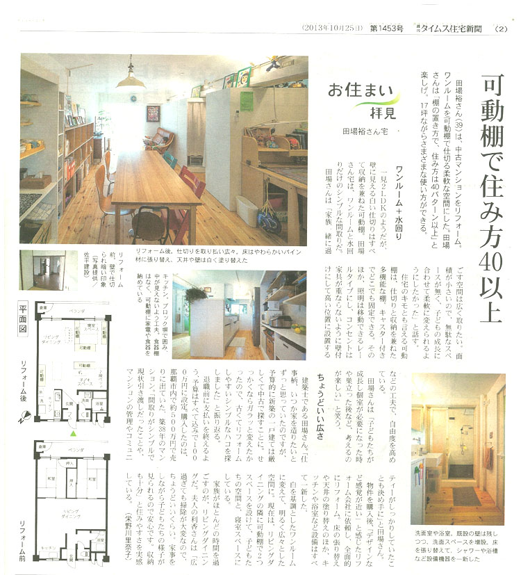 住宅新聞記事2