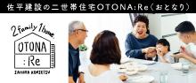 沖縄 2世帯 リノベーション