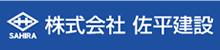 株式会社佐平建設