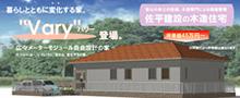 沖縄の木造住宅なら佐平建設の木造住宅 バリー
